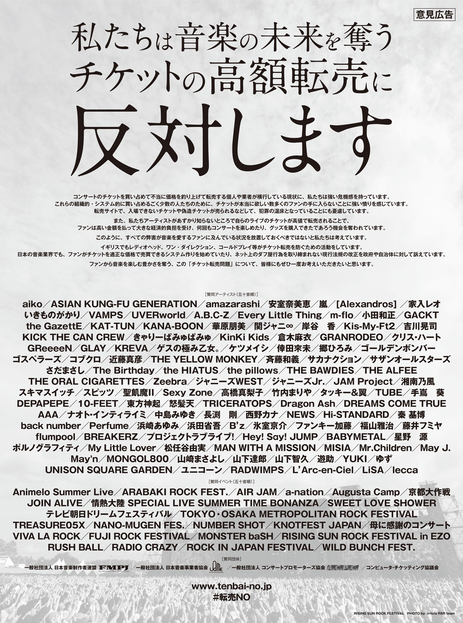 チケット転売NO   株式会社テイ...